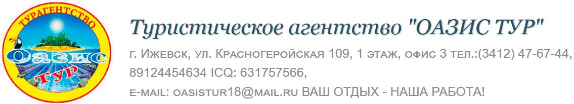 """Туристическое агентство """"ОАЗИС ТУР"""" г. Ижевск"""